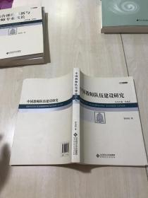 中国教师队伍建设研究