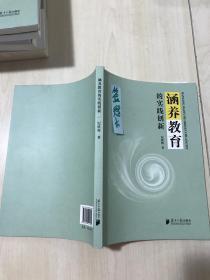 涵养教育的实践创新(作者签赠本)【包中通快递】库存书