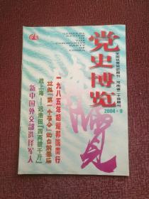 党史博览2004 9