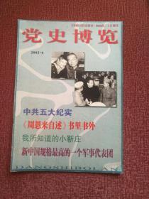 党史博览2002 6