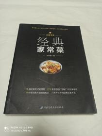 名厨学院:经典家常菜