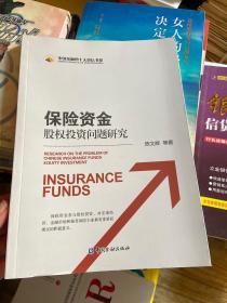 保险资金股权投资问题研究