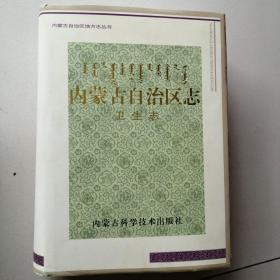 《内蒙古自治区志》卫生志