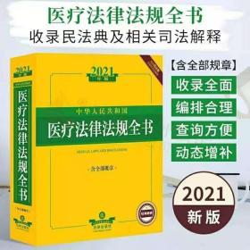 新书 2021年医疗法律法规全书(含全部规章 )法律出版社