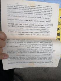 新编诸子集成 第一辑 庄子集释 第四册