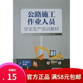 公路施工作业人员安全生产培训教材 建筑施工单位用书