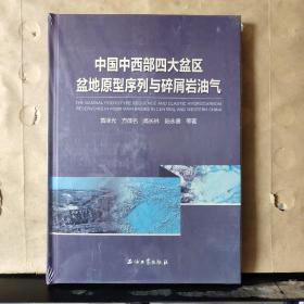 中国中西部四大盆区盆地原型序列与碎屑岩油气(未拆塑封)