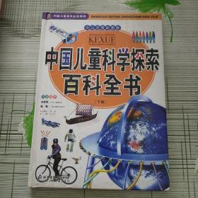 中国儿童科学探索百科全书.下卷(无盘)
