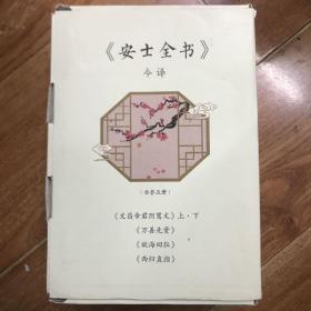 安士全书今译:全五册