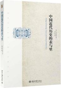 中国近代历史的表与里(十品全新)