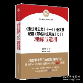2021新 刑法修正案(十一)条文及配套罪名补充规定(七)理解与适用 杨万明主编 人民法院出版社
