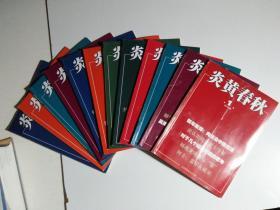 炎黄春秋(2015年1-12)品相见图