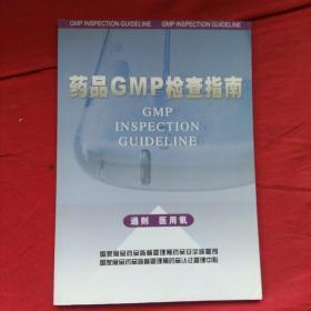 药品GMP检查指南( 通则 医用氧 )库存新书