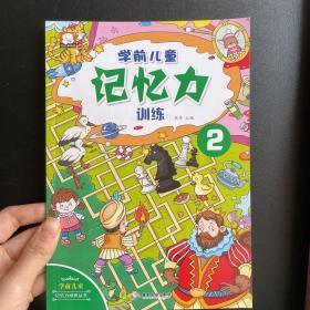 学前儿童观察力培养丛书