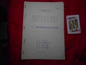王兴康手稿:《浅谈我国足球运动员的体力问题》(天津体育学院 78级学生毕业论文  圆珠笔复写稿!)