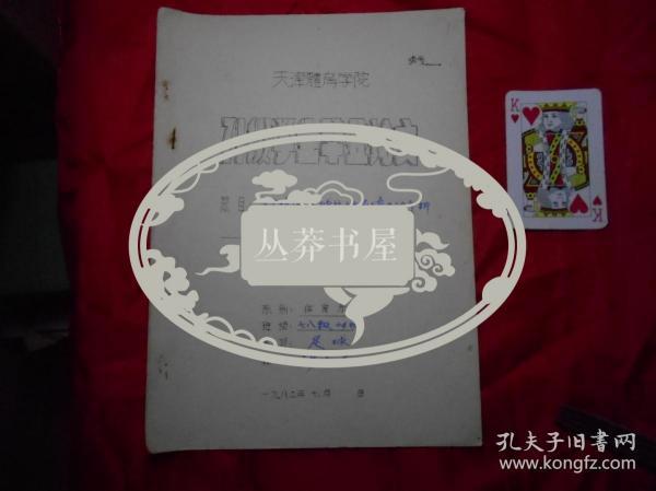 沙吉太手稿:《对我国足球运动员体力的分析》(天津体育学院 78级学生毕业论文  圆珠笔复写稿!)