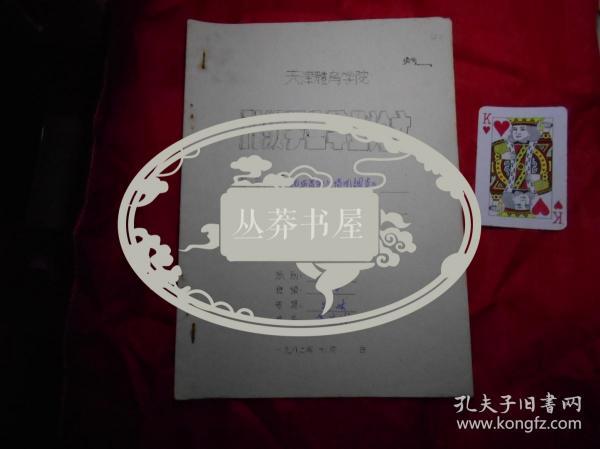 苏宝发手稿:《远距离射门情况调查》(天津体育学院 78级学生毕业论文  圆珠笔复写稿!)