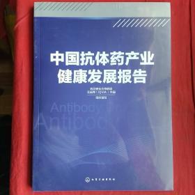 中国抗体药产业健康发展报告