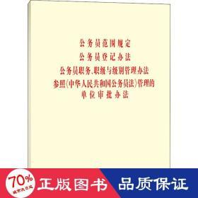 公务员范围规定,登记办法,职务、职级与级别管理办法,参照《中华人民共和国公务员法》管理的单位审批办法