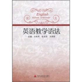 英语教学语法