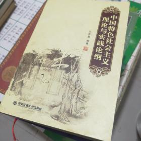 中国特色社会主义理论与实践论纲