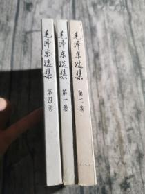 毛泽东选集 (第一、二、四)