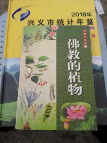 佛教小百科,佛教的植物