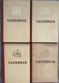 马克思恩格斯选集1-4 全四册