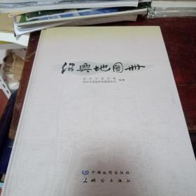 绍兴地图册(8开精装本)
