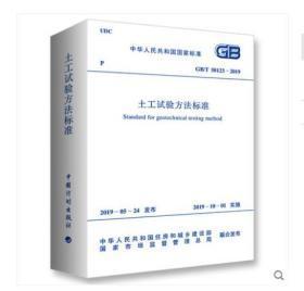新版GB/T50123-2019土工试验方法标准