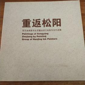 重返松阳:南京油画家写生团重返浙江松阳写生作品集