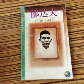郁达夫:1896-1945