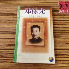 邓稼先:1924-1986