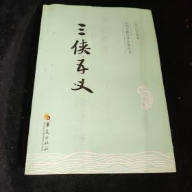 中国古典文学名著丛书:三侠五义