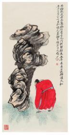 许涵山《拜石图》出版精品