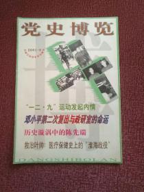 党史博览2001 8