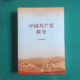 中国共产党简史(全新未开封)