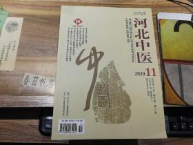 河北中医【2020年第11期】
