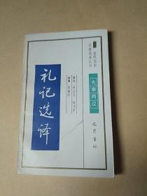 古代文史名著选译丛书:礼记选译