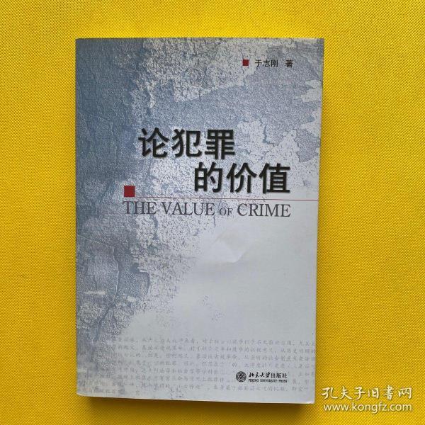 论犯罪的价值(作者签赠本)