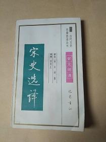 古代文史名著选译丛书:宋史选译