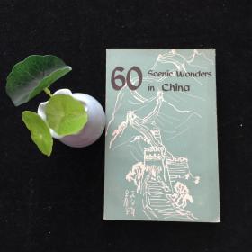 60 scenic wonders in china 中国60大风景名胜区