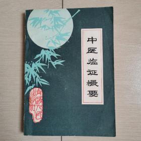 中医临证撮要(全一册)〈1980年青海出版发行〉
