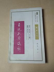 古代文史名著选译丛书:贞观政要选译