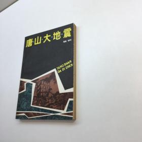 唐山大地震 【 9品 +++ 正版现货 自然旧 多图拍摄 看图下单 收藏佳品】