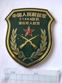 退伍军人联盟盾形章牌 合金材料镀金11x8厘米背面有双面胶可粘于车辆等表面