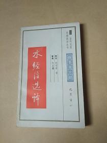 古代文史名著选译丛书:水经注选译