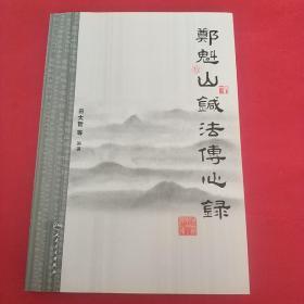 郑魁山针法传心录 .