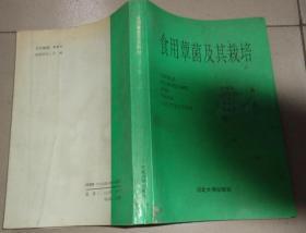 食用蕈菌及其栽培:书架6