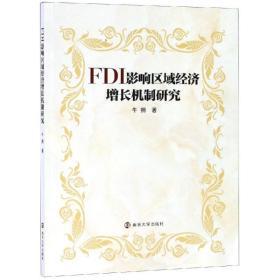 FDI影响区域经济增长机制研究